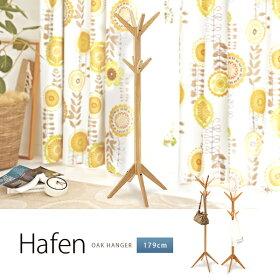 木製ハンガーラック「Hafenハーフェン」高さ120cmコートハンガーオーク材北欧シンプルおしゃれなハンガーポールハンガーキッズハンガー子供部屋・お子様にも【送料無料】