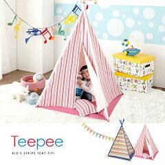 子供が大好きなテントで秘密基地ごっこ。キッズテント ティピー TIPI ティピ 子供用テント...