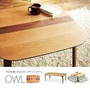 こたつテーブル「OWLアウル」木製コタツテーブル 北欧家具風シンプルモダンデザイン ローテーブル おしゃれ 幅120cm長方形タイプ【送料無料】