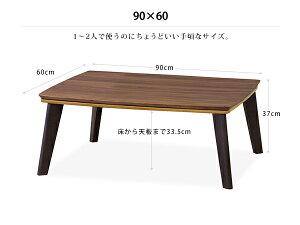 木製デザインこたつテーブル「PINONピノン」105×75cm長方形タイプ3〜4人用コタツテーブルローテーブルウォルナット天然木製無垢脚ブラウン北欧ナチュラルモダンシンプルおしゃれ3人用4人用ファミリー【送料無料】