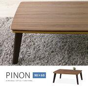デザイン テーブル ウォルナット ブラウン ナチュラルモダンシンプル おしゃれ ワンルーム ポイント
