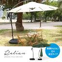 [レビューで500円クーポン]自立型ガーデンパラソル パラソル+スタン...