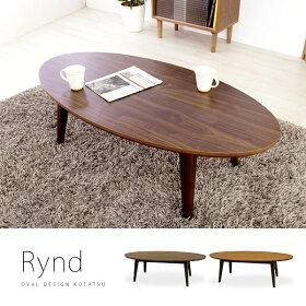 オーバル楕円こたつテーブル「Ryndリンド」楕円形幅120cmおしゃれコタツローテーブル北欧ナチュラルモダンシンプルレトロ天然木オーバルウォルナットチーク120×60cm【送料無料】