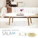 木製オーバル型こたつ「SALAサラ」120cm 白い天板がおしゃれ オーバル 楕円形ホワイトこたつテーブル コタツローテーブル 無垢材 薄型ヒーター 北欧【送料無料】