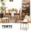 Tomteトムテ 木製ダイニングテーブル 75×75cm 2人用 1人...