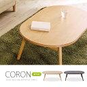 木製折りたたみこたつテーブル「CORONコロン」楕円形幅10...