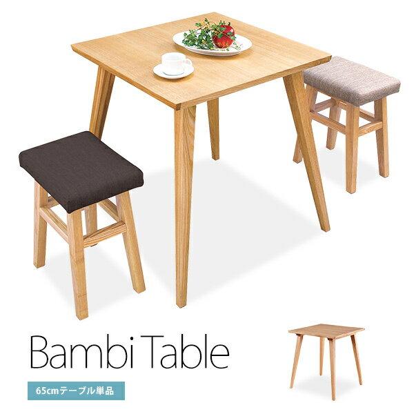 ダイニングテーブル 木製テーブル コンパクト 小さめ 幅65cm 正方形 椅子 チェア スリム 無垢材 北欧モダン ナチュラルヴィンテージ シンプル おしゃれ 2人用 ワンルーム 狭いお部屋にも省スペース 作業机 リモートワーク Bambiバンビ[t]