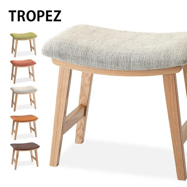 トロペ 木製スツール「TOROPEZ トロペスツール」布張りスツール 布製 革張り レザー 北欧ナチュラルゆったりカーブ 玄関に・オットマンにも 北欧 シンプルナチュラル CL-790C[t]