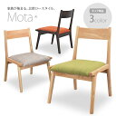 Mota北欧ロースタイル アッシュ無垢材使用 北欧ナチュラルチェア イス 木製 ダイニングチェア 低 ...