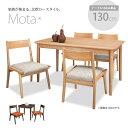 Mota北欧ロースタイル アッシュ無垢材 ダイニングテーブル幅130cm 4人用 北欧ナチュラル 木 ...