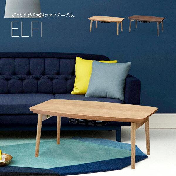 木製折りたたみこたつテーブル 幅90cm×奥行50cm 長方形「ELFIエルフィ」おしゃれな木製こたつ 省スペースコンパクト 折り畳みコタツ ローテーブル 北欧ナチュラルシンプル[d]