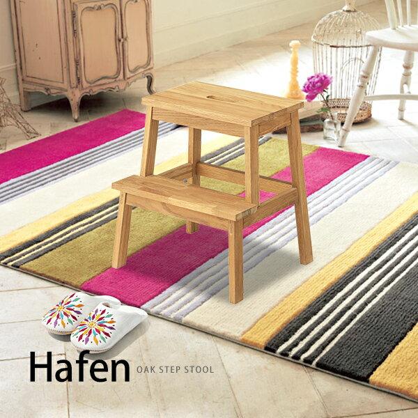 おしゃれな木製ステップスツール 「Hafenハーフェン」ステップチェア 踏み台 オーク無垢材使用 北欧ナチュラル キッチンや洗面所 子供用踏み台にも[t]