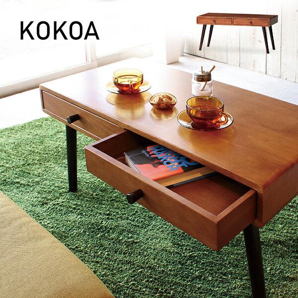 木製引出し付きローテーブル「KOKOAココアテーブル」幅80cm 無垢材 カフェテーブル コーヒーテーブル 座卓 小物収納付き 北欧 ヴィンテージ ナチュラル モダン おしゃれ シンプル 一人暮らし 子供部屋にも[t]