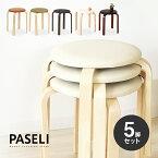 お得な5脚セット「PASELIパセリ」木製スツール スタッキング 積み重ね可能 丸椅子 コンパクト丸イス PVCレザー 革張り ファブリック 布張り 布製 省スペース 受付や店舗にも 北欧デザイン風 シンプルナチュラル おしゃれ パセリスツール[t]