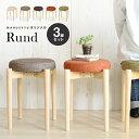 【お得な同色3脚セット】木製スツール「Rund ルント」ファブリック座面 木製 円形スツール 積み重ね可能 スタッキング可能 コンパクト 布製 無垢材 丸椅子 背もたれなし イス 北欧 ナチュラル シンプル おしゃれ ヴィンテージ[t]