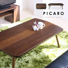木製折りたたみこたつテーブル「PICAROピカロ」ツートンカラー幅110cm3人〜4人用おしゃれ折り畳みコタツローテーブル北欧ナチュラルシンプル【送料無料】【ポイント15倍】