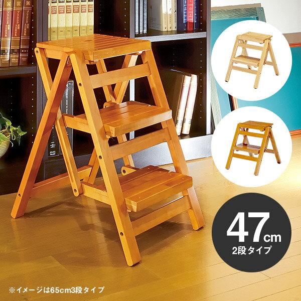 木製折りたたみ踏み台 47cm 二段タイプ 2段 ステップチェア ステップ台 踏み台 脚立 木製 シンプル ナチュラル 子供 洗面台 キッチン[t]