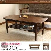 カフェ風、北欧風インテリアに。ウォールナット木製ローテーブル  棚付きセンターテーブル「エルダー(ELDER)」emoエモ【送料無料】