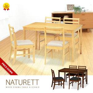 ダイニング テーブルセット ナチュラル テーブル
