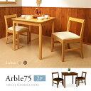木製ダイニングテーブルセット 3点セット 2人掛け 2人用 ダイニング...