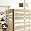 木製衝立 2連 高さ155cm ブラインド パーテーション パーティション ルーバースクリーン 間仕切り 開閉式キャスター付きオフィスや店舗にも[d]