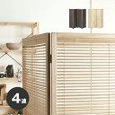 木製衝立 4連 高さ172cm ブラインド パーテーション パーティション ルーバースクリーン 間仕切り 開閉式キャスター付きオフィスや店舗にも[d]