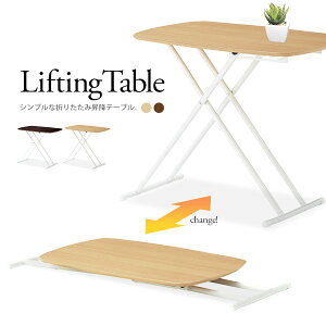 テーブル リフティングテーブル ソファー ダイニング ナチュラル ブラウン