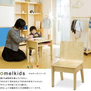子供用いすキッズチェアmelkids【送料無料】