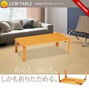 ちゃぶ台 テーブル シンプル