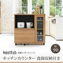 Keittio 北欧キッチンシリーズ 幅90 キッチンカウンター 食器収納付き 大型レンジ対応 食器棚付き レンジカウンター 北欧風 木目 おしゃれ 間仕切り収納