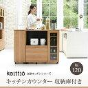 Keittio 北欧キッチンシリーズ 幅120 キッチンカウンター 収納庫付き 北欧調 オーブンレンジ対応 キャビネット付き 木製 オシャレ 間仕切りカウンター