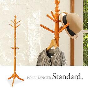木製ハンガーラックStandard木製ポールハンガーコートハンガー天然木製北欧シンプルおしゃれなナチュラル帽子やバッグ収納コート掛け【送料無料】