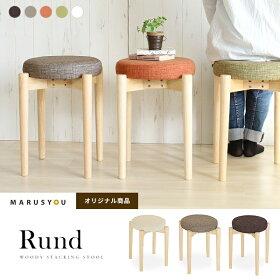 木製スツール「Rundルント」ファブリック座面木製円形スツール積み重ね可能スタッキング可能コンパクトオリジナル商品布製無垢材丸椅子背もたれなしイス北欧ナチュラルシンプルおしゃれヴィンテージアンティーク【送料無料】