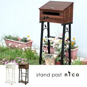 おしゃれな木製×アイアン風スタンドポスト「nico」郵便受け工事不要スタンド型名入れ可能で表札にも!小鳥モチーフがかわいい北欧ナチュラルフレンチカントリーアンティーク風白ホワイトブラウン【送料無料】