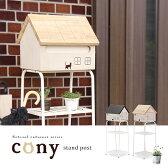 木製×アイアン風スタンドポスト「Cony コニー」三角屋根の家と猫モチーフ 郵便受け 工事不要スタンド型 名入れ可能 表札 ナチュラルシンプルおしゃれ 73-806【送料無料】