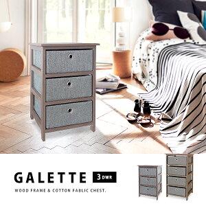 木製コットンチェスト3段「GALETTEガレット」桐フレーム布製引出しワゴン組立てワゴンチェスト収納布製ファブリックチェストコンパクト北欧ナチュラルシンプルグレーアンティーク【送料無料】