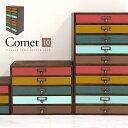 廃番 かわいい木製引出しチェスト10段「Cometコメット」木製レトロカラーA4レターケース 小引き ...