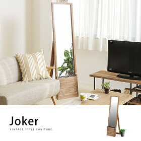 「Jokerジョーカー」杉古材×スチールミラー姿見スタンドミラーヴィンテージアンティークインダストリアル男前シンプルディスプレイ棚付きラック【送料無料】【ポイント10倍】