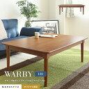 木製こたつテーブル 幅120cm×奥行80cm 長方形 3人...