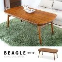 木製折りたたみこたつテーブル「BEAGLEビーグル」幅110cm 3人〜4人用 おしゃれ 折り畳み コタツローテーブル 北欧ナチュラルシンプル【送料無料】