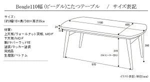 木製折りたたみこたつテーブル「BEAGLEビーグル」幅110cm3人~4人用おしゃれ折り畳みコタツローテーブル北欧ナチュラルシンプル【送料無料】【ポイント10倍】