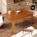 木製こたつテーブル 幅90×奥行60 長方形「TERIAテリア」 1人〜2人用 おしゃれな木製コタツローテーブル 北欧ナチュラルシンプル 長方形90×60cm82-792【送料無料】