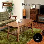 「Rosie ロージー」木製センターテーブル幅105cm 収納付き 棚付きローテーブル アンティーク北欧レトロヴィンテージ 幅105cm 高さ50cm【送料無料】