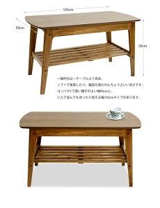 「Rosieロージー」ウォールナット木製センターテーブル収納付き棚付きローテーブルアンティーク北欧ヴィンテージ家具風レトロモダン幅105cm高さ50cm