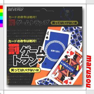 パーティーグッズ・カードゲーム罰ゲームトランプ・笑ってはいけない編【ビバリー】