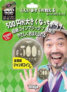 手品用品・DVD付きふじいあきらのスーパーコインマジック:テンヨー116395:手品・マジック・奇...