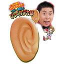 新マギー審司のびっくりデカ耳 テンヨー 大きい耳 ++
