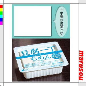 豆腐一丁・もめん・大【V34-67】BE289