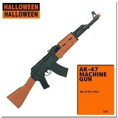 AK-47マシンガン:ルービーズ373:パーティーグッズ・ハロウィン・舞台・演出・アクセサリー…