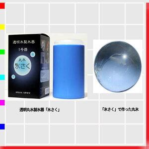 氷さく【NH】おもしろ生活雑貨・キッチン・パーティー・アイス・製氷・球体・ボール